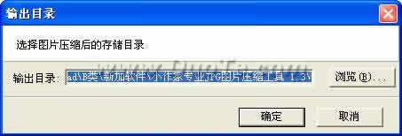 小作家专业JPG图片压缩工具下载