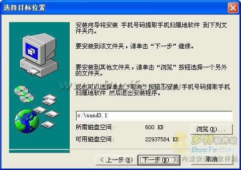 手机号码提取手机归属地软件下载