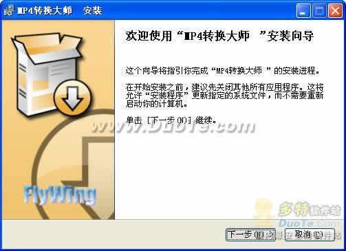 七彩蝶影 MP4转换大师下载