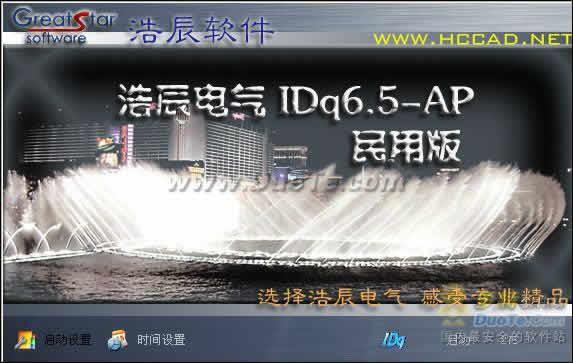 浩辰电气软件IDq7.0 For Autocad下载