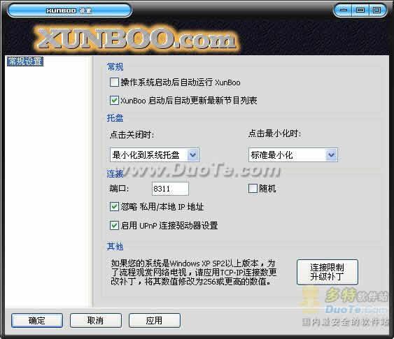迅播(XunBoo)P2P网络电视下载