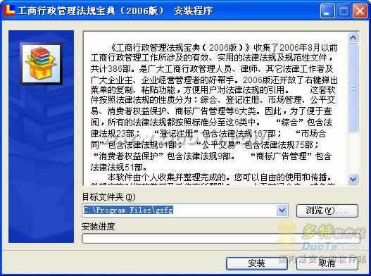 【工商行政管理法规宝典 2006】工商行政管理法规