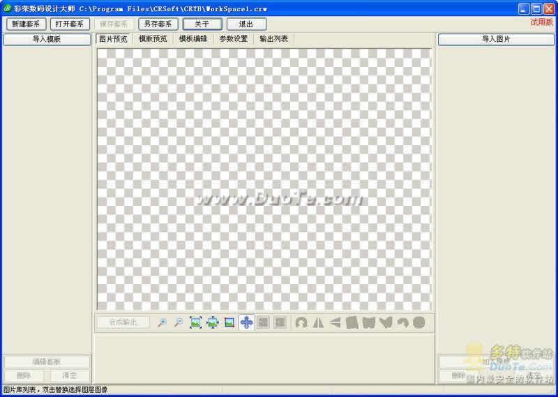 彩荣数码后期设计软件包下载