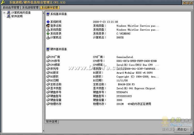系统进程硬件信息综合管理王下载