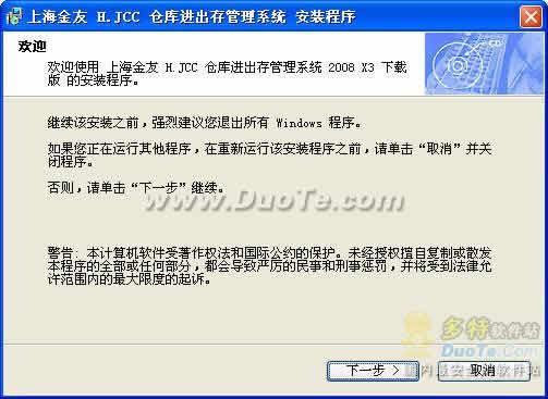 金友H.JCC仓库(进出存)管理系统 2008 X3下载