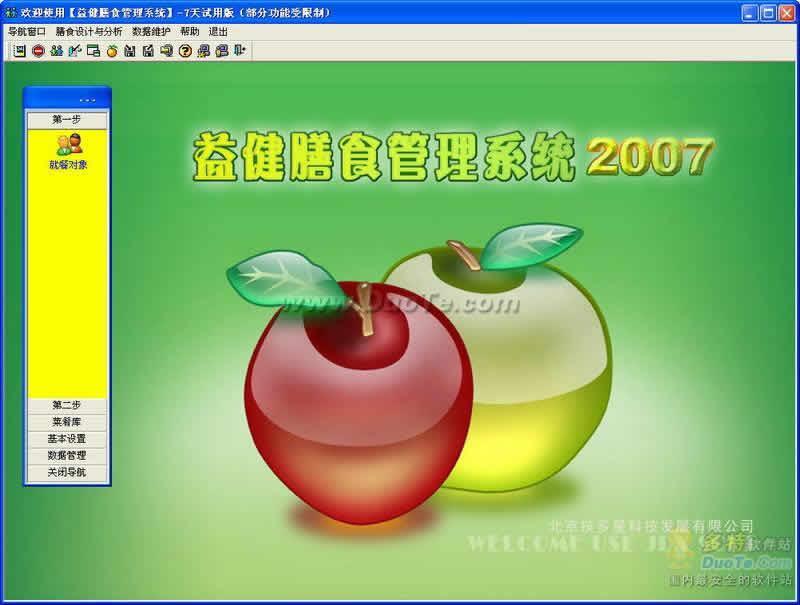 益健膳食管理(综合配餐)系统 2007下载