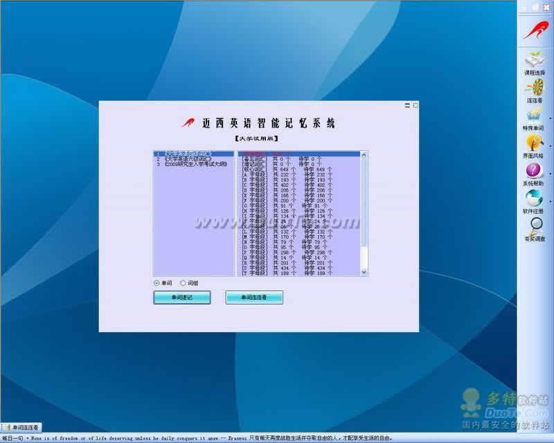 迈西英语智能记忆系统 2009下载