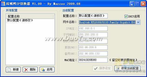 局域网IP切换器下载