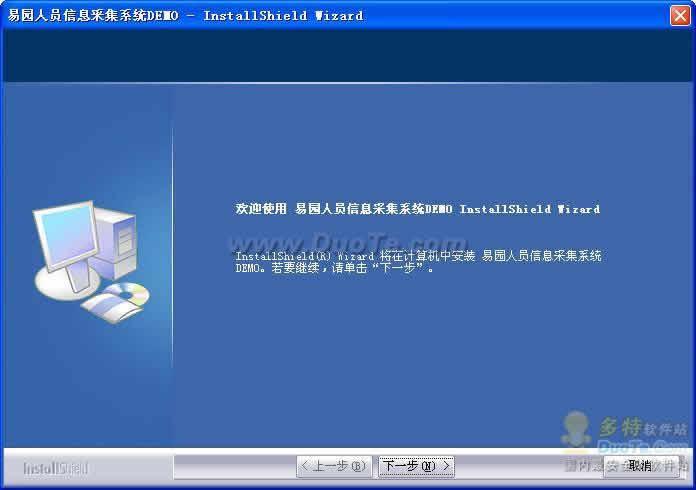 易园人员信息采集系统下载