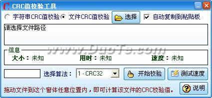 CRC值校验工具下载