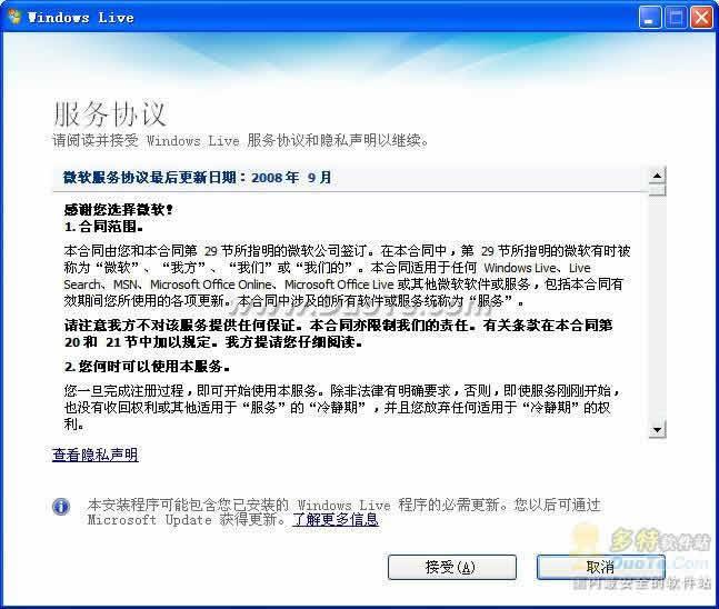 Windows Live Messenger (MSN) 2009下载
