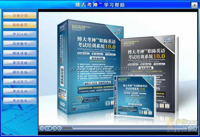 博大考神2010职称英语考试强化训练版下载