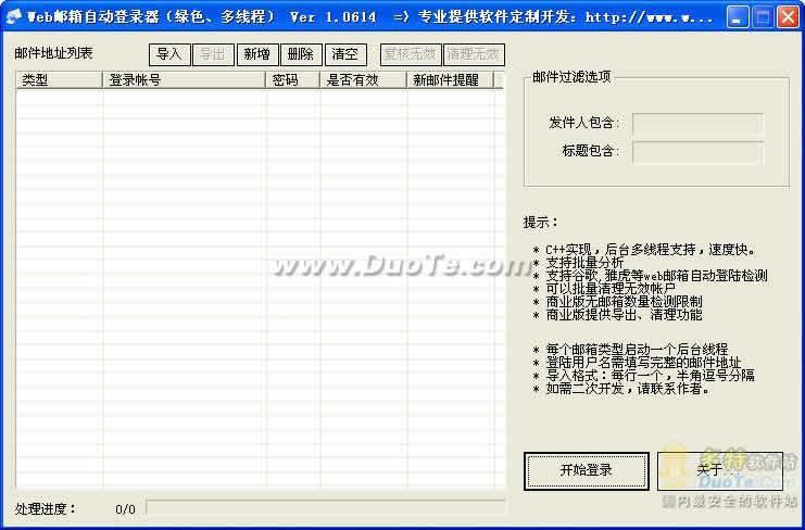 Web邮箱自动登录器下载