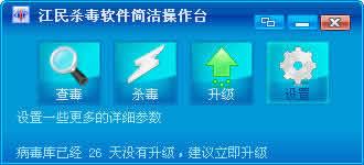 江民杀毒软件 KV2010下载