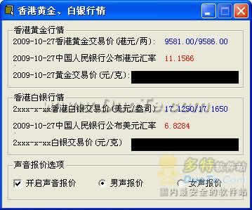 黄金白银行情软件下载