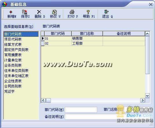 创生财务管理软件下载
