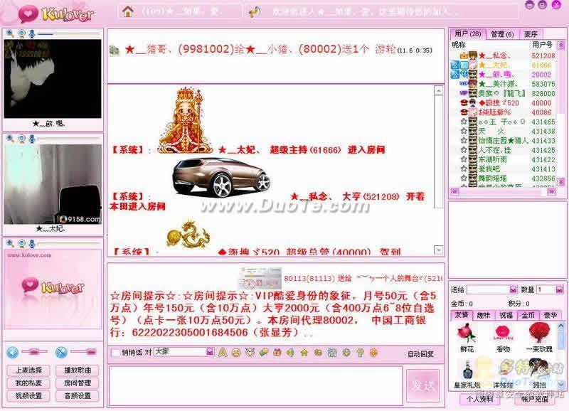 酷lover聊天室 2011下载