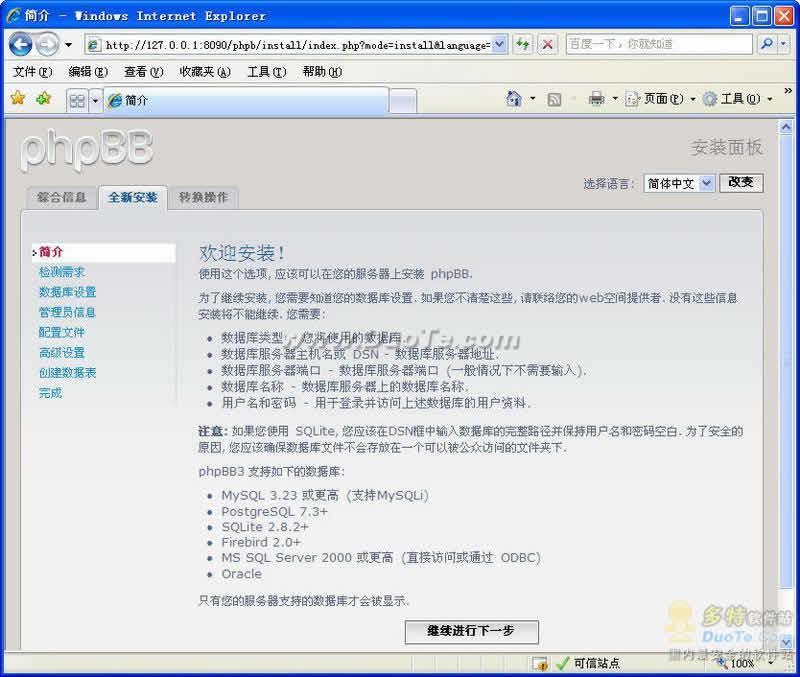 论坛软件phpBB下载