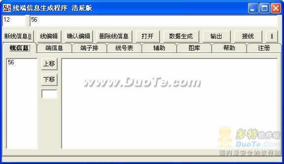 线端信息生成程序下载