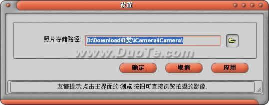 质数摄像头录像(iCamera)下载