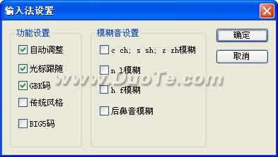 中文现代4笔输入法下载