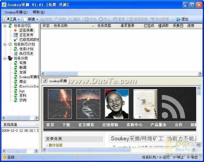 Soukey采摘网站数据采集软件下载
