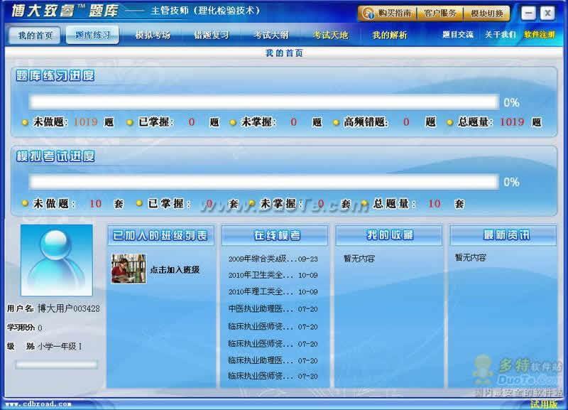 博大致睿题库之理化检验技术(主管技师)学习系列软件下载