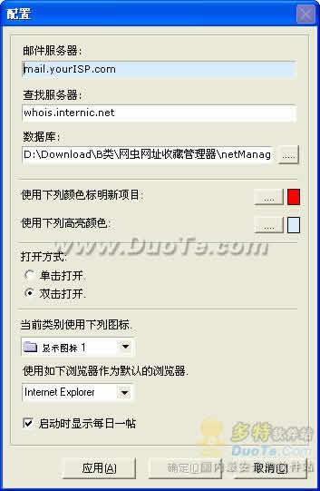 网虫网址收藏管理器下载