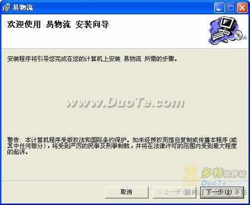 易物流管理软件 2010下载