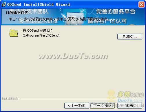 创明QQ好友群发软件下载
