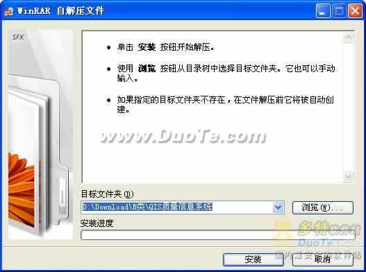 QIS质量信息系统下载