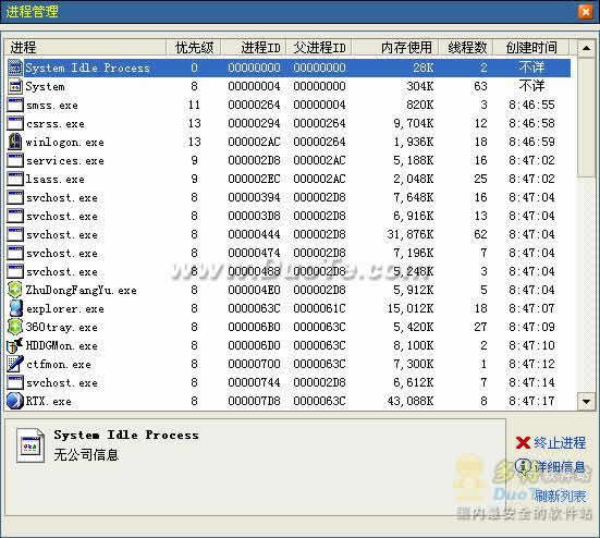 嘉震Windows内存整理下载