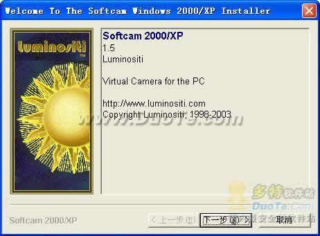 虚拟摄像头(Softcam)下载