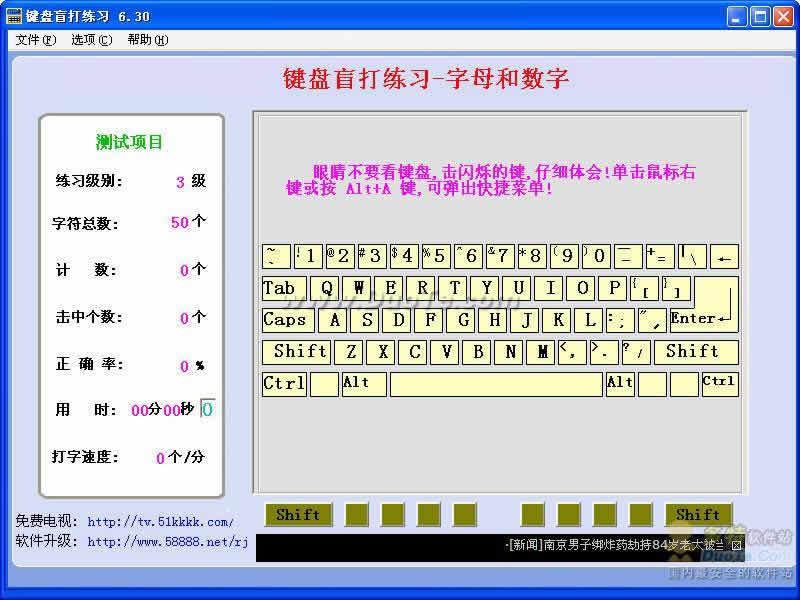 键盘盲打练习下载