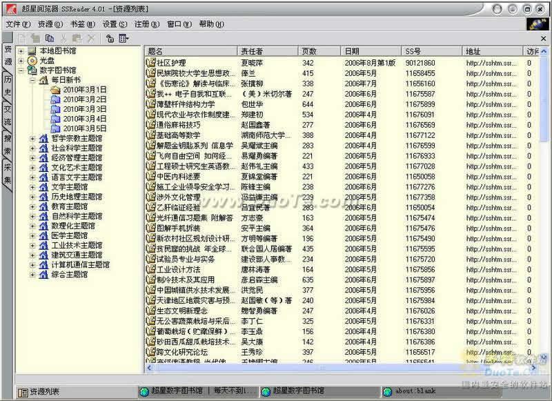 超星阅览器(SSReader)下载