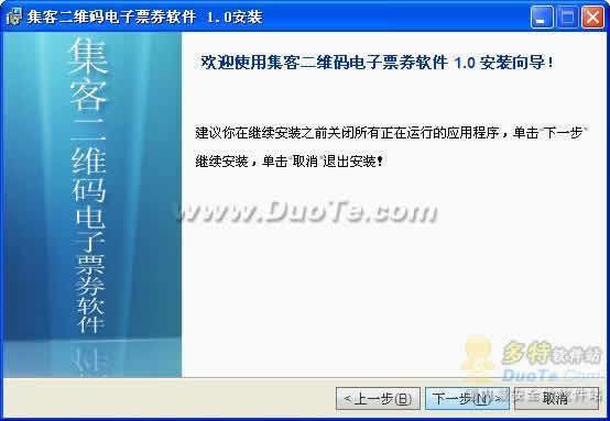 集客二维码电子票券软件下载