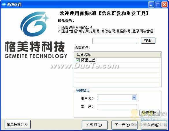 商海E通B2B优化大师下载