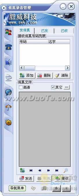 电脑传真管理软件下载
