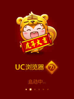 UC浏览器(UCWEB) for S60V3下载