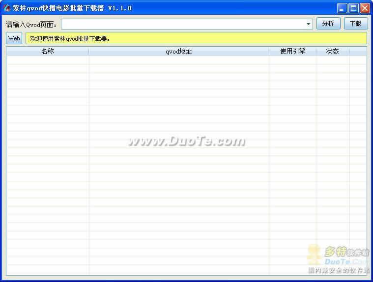 紫林qvod(快播)电影批量下载器下载