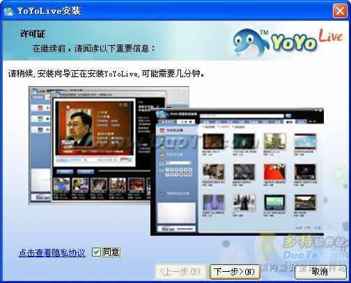 YoYo视频收视指南下载