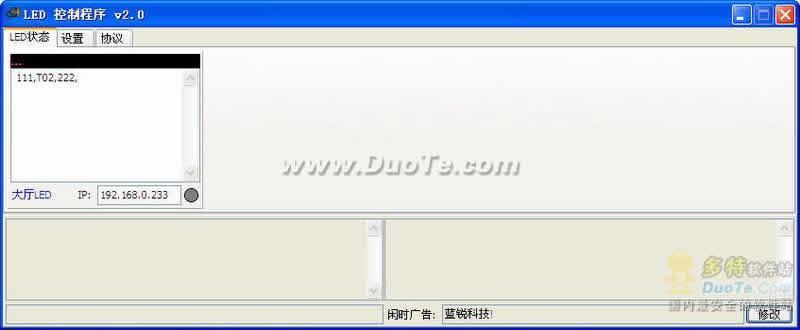 蓝锐LED显示控制程序下载