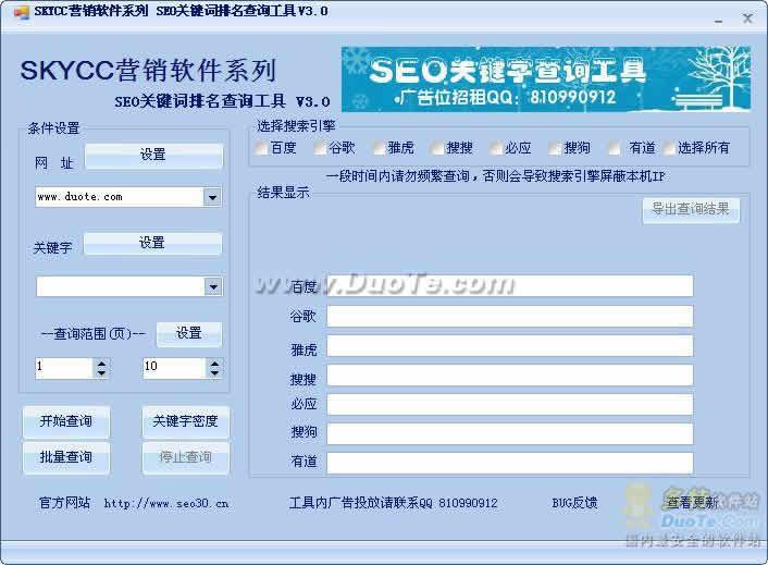 SEO排名查询软件下载