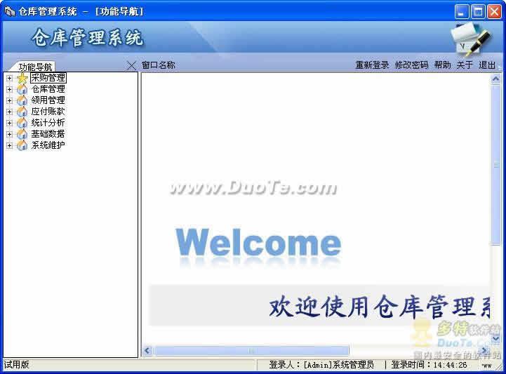 仓库管理信息系统下载