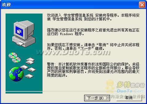 学生管理信息系统下载