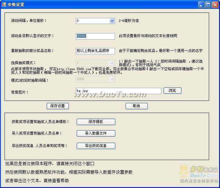 T680免费抽奖软件下载
