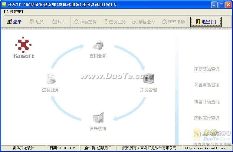 开龙软件IT1000下载