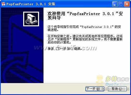 Popfax Printer下载
