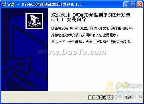 光盘刻录SDK开发包控件下载