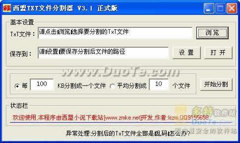 西盟TXT文件分割器下载